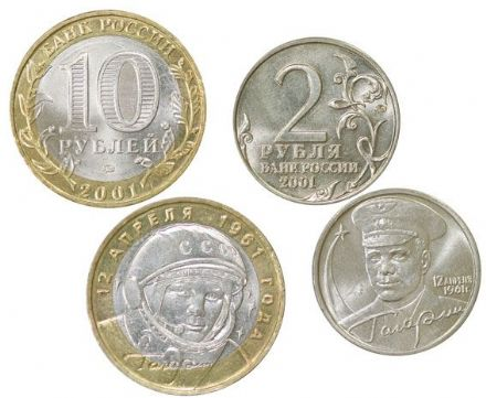40th Anniversary of The 1st Man in Space 10 and 2 Rouble